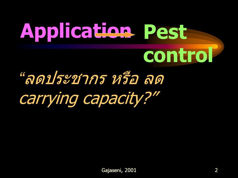 Application Pest control ลดประชากร หรือ ลด carrying capacity