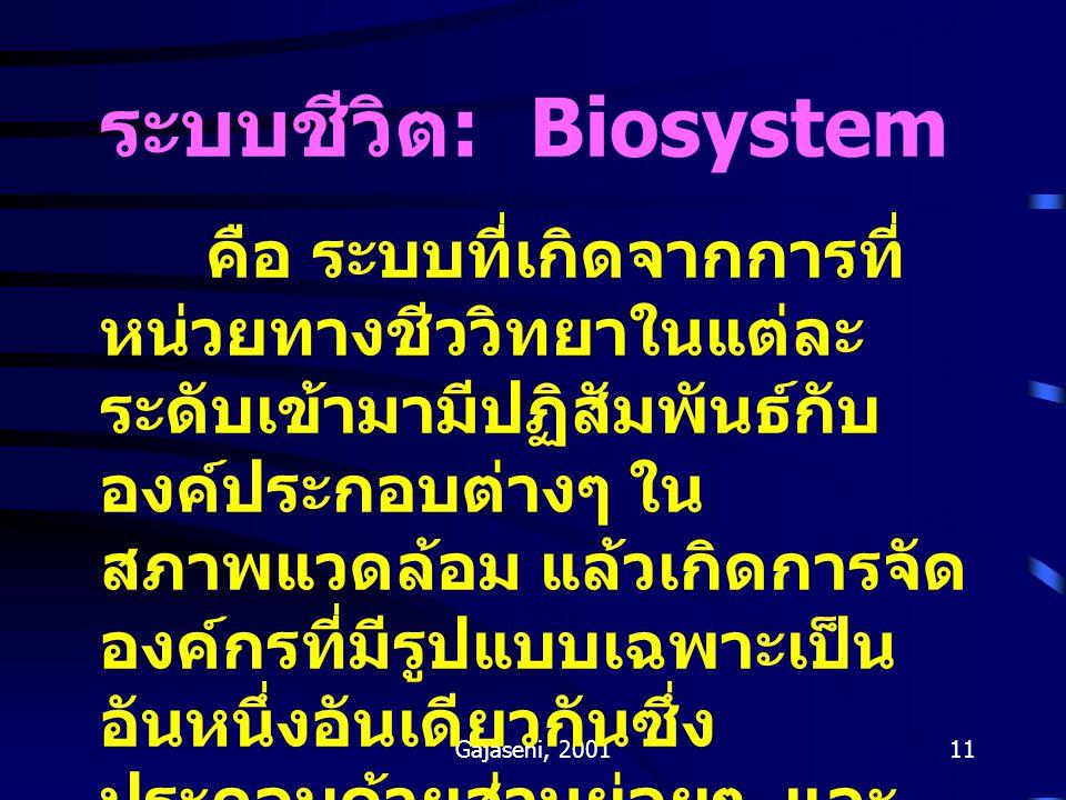 ระบบชีวิต: Biosystem