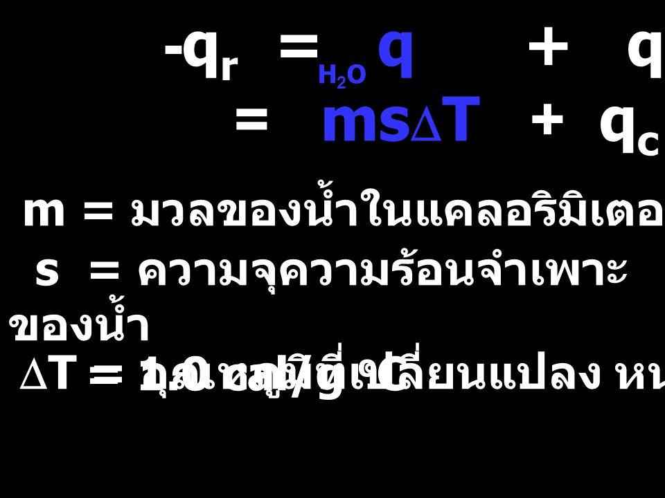 -qr = q + qc = msDT + qc m = มวลของน้ำในแคลอริมิเตอร์ หน่วย g