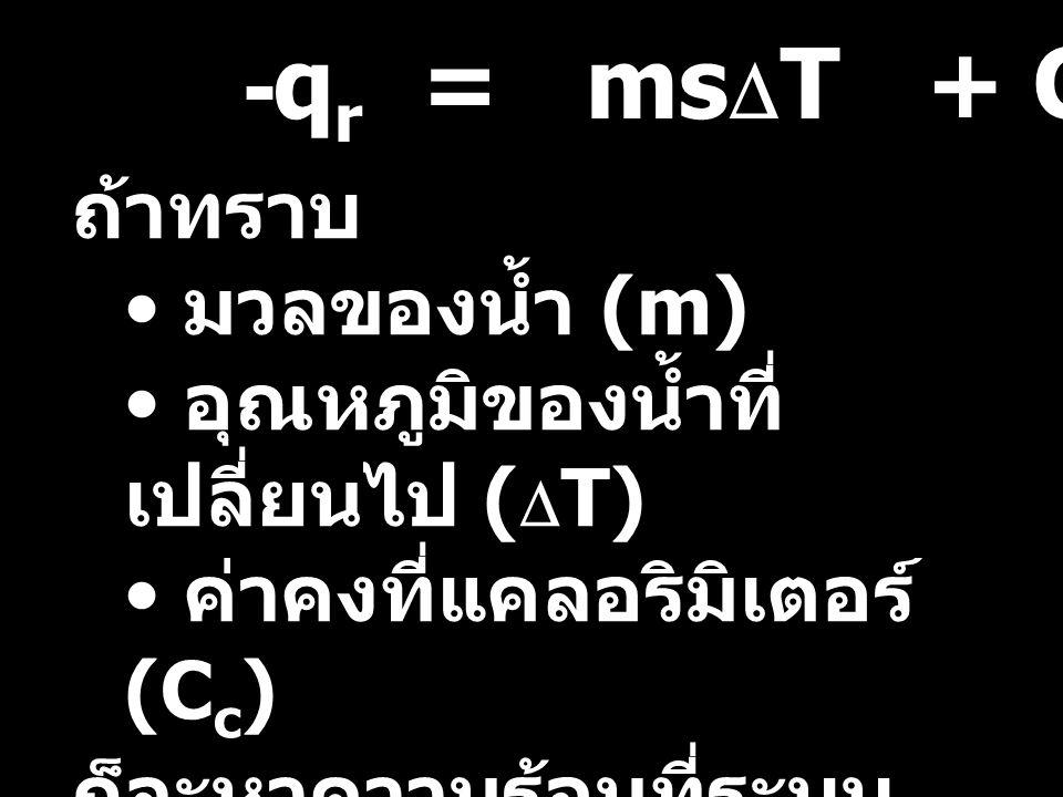 -qr = msDT + CcDT ถ้าทราบ มวลของน้ำ (m)
