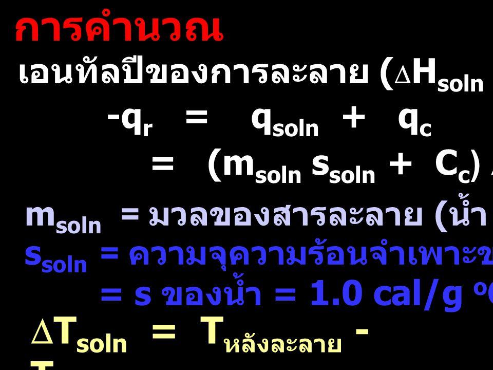 การคำนวณ DTsoln = Tหลังละลาย - Tก่อนละลาย