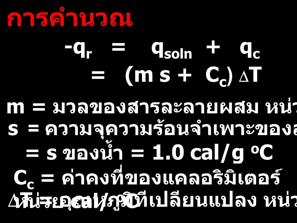 การคำนวณ -qr = qsoln + qc = (m s + Cc) DT