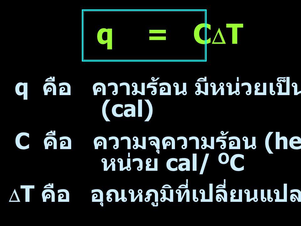 q = CDT q คือ ความร้อน มีหน่วยเป็น calorie (cal)