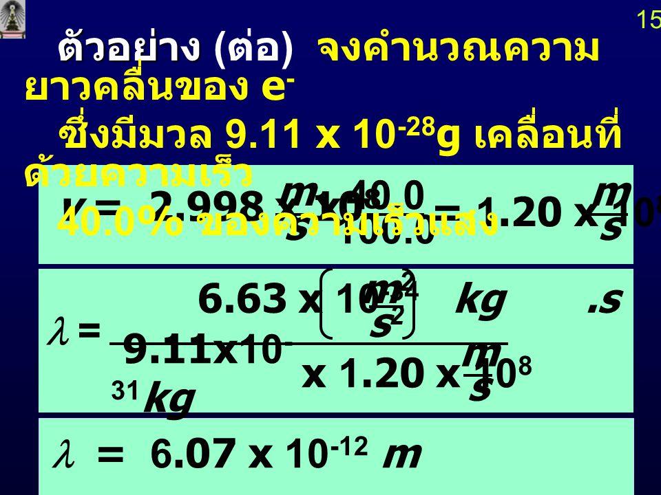 ตัวอย่าง (ต่อ) จงคำนวณความยาวคลื่นของ e-