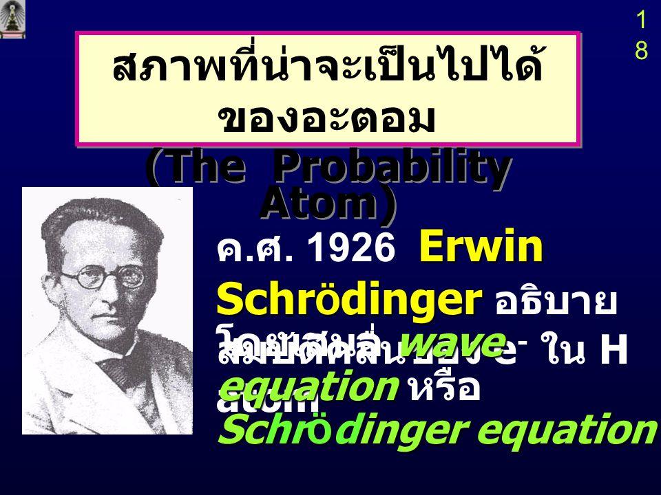 สภาพที่น่าจะเป็นไปได้ของอะตอม (The Probability Atom)