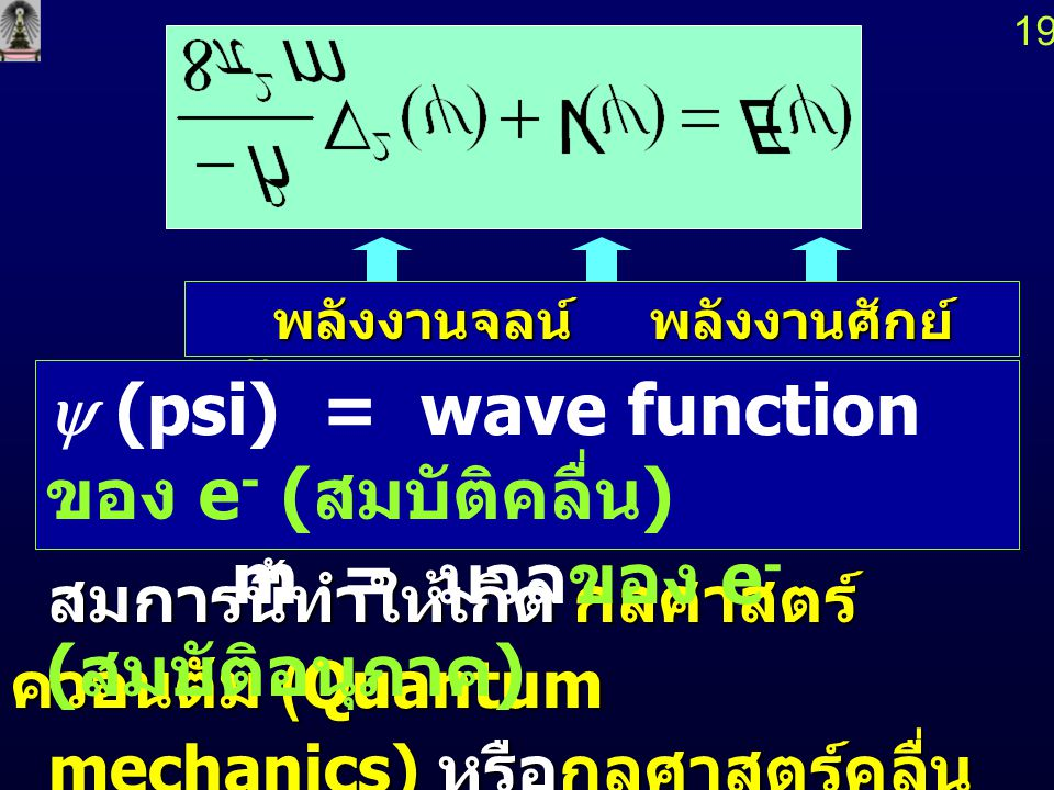 y (psi) = wave function ของ e- (สมบัติคลื่น)
