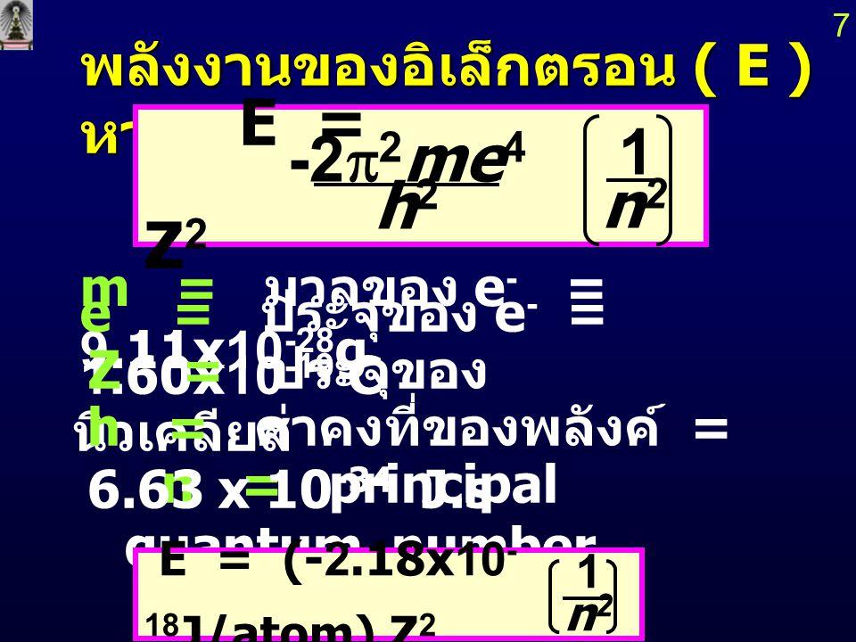 n = principal quantum number