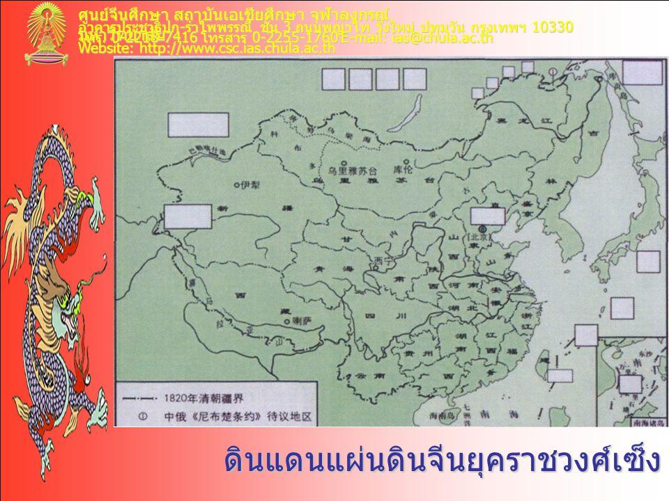 ดินแดนแผ่นดินจีนยุคราชวงศ์เซ็ง