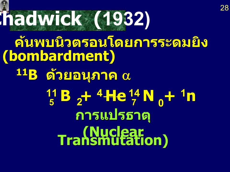 (Nuclear Transmutation)