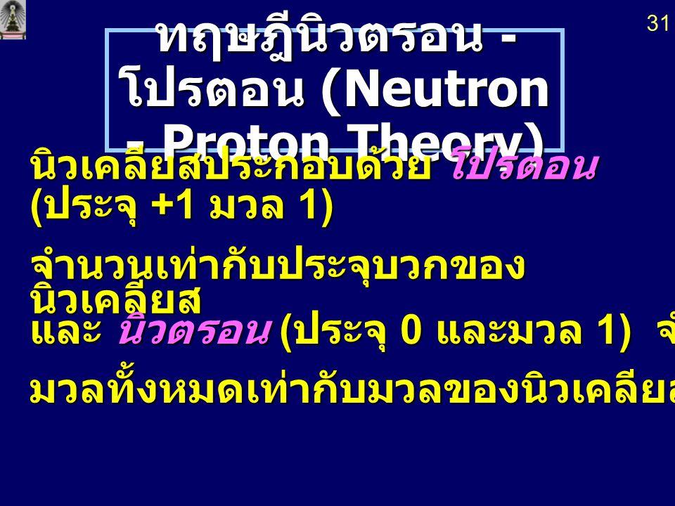 ทฤษฎีนิวตรอน - โปรตอน (Neutron - Proton Theory)