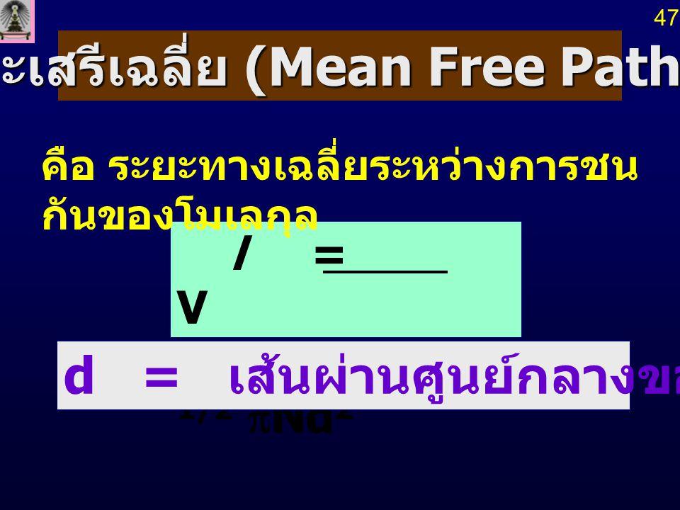 ระยะเสรีเฉลี่ย (Mean Free Path, l )