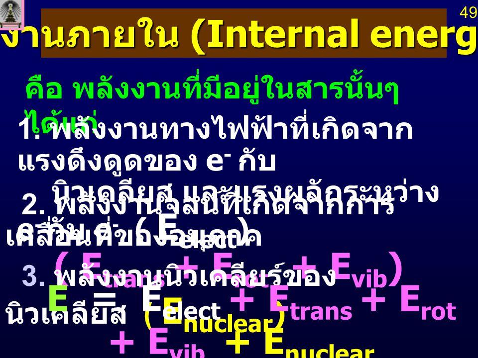 พลังงานภายใน (Internal energy, E)