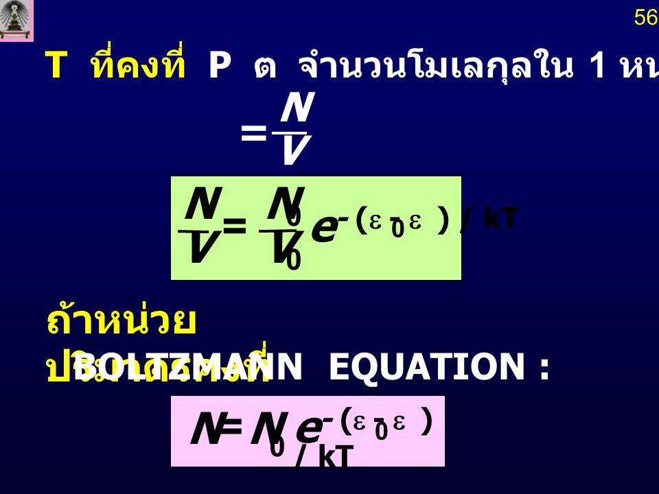 N = e- (e - e ) / kT V = e- (e - e ) / kT N N = V ถ้าหน่วยปริมาตรคงที่