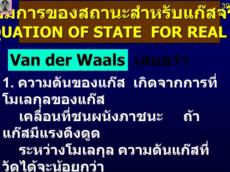 สมการของสถานะสำหรับแก๊สจริง (EQUATION OF STATE FOR REAL GAS)