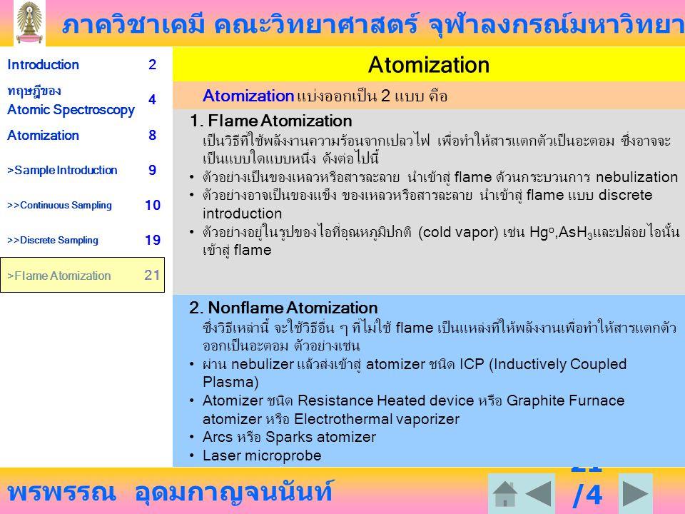 Atomization Atomization แบ่งออกเป็น 2 แบบ คือ 1. Flame Atomization