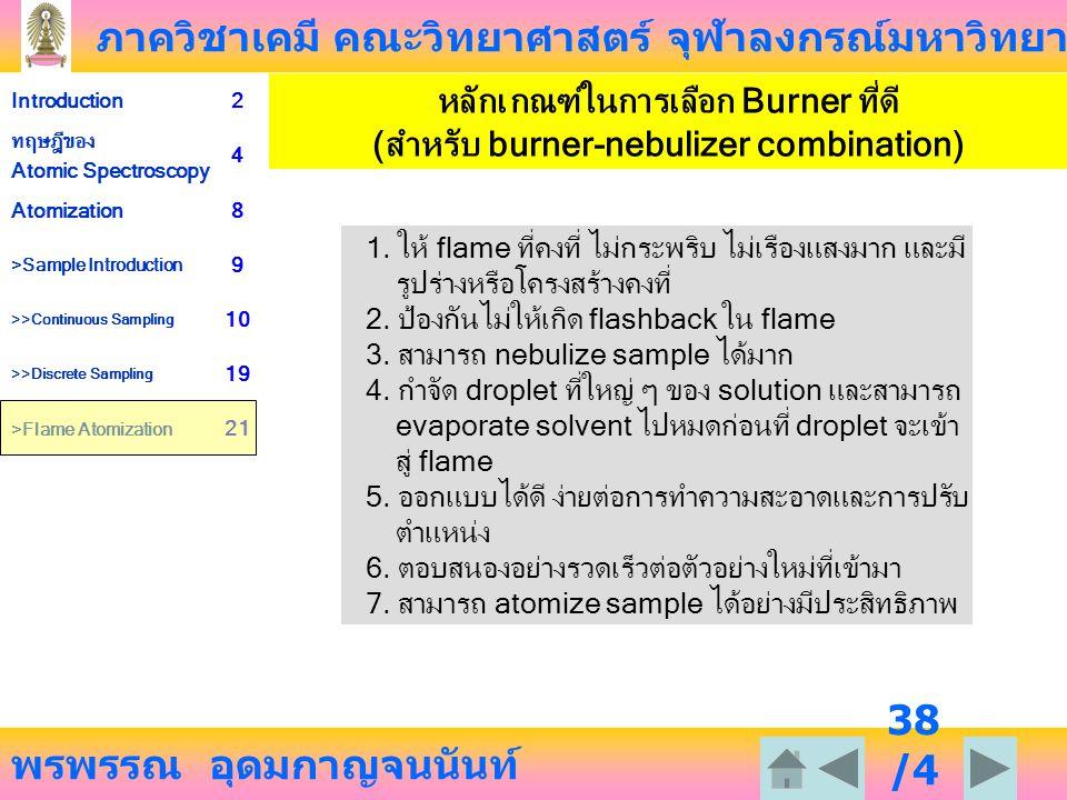 หลักเกณฑ์ในการเลือก Burner ที่ดี (สำหรับ burner-nebulizer combination)