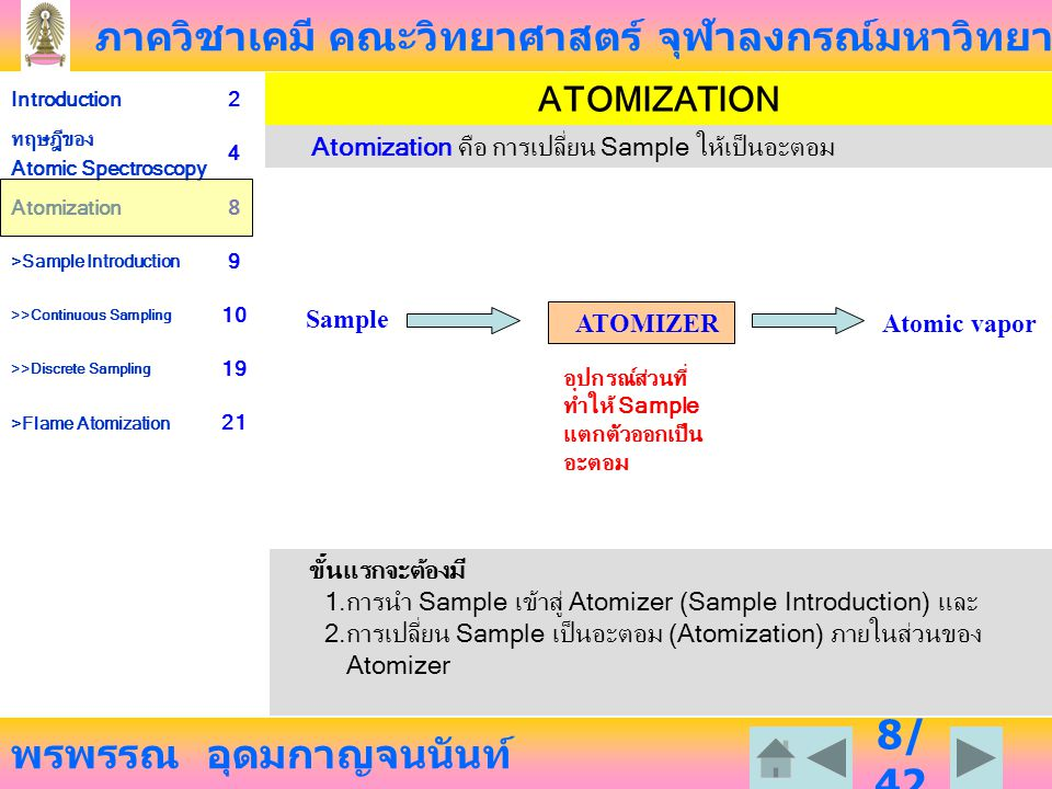 ATOMIZATION Atomization คือ การเปลี่ยน Sample ให้เป็นอะตอม Sample