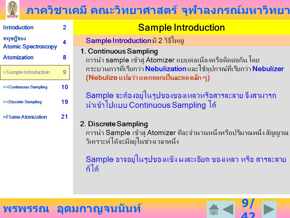 Sample Introduction Sample Introduction มี 2 วิธีใหญ่
