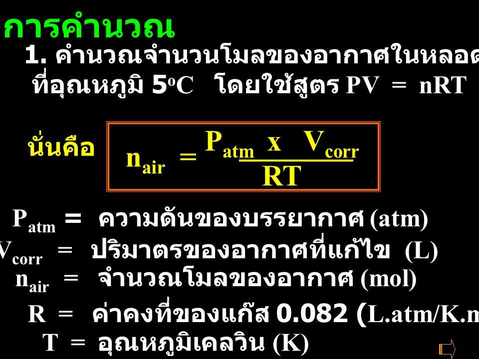 การคำนวณ Patm x Vcorr nair = RT