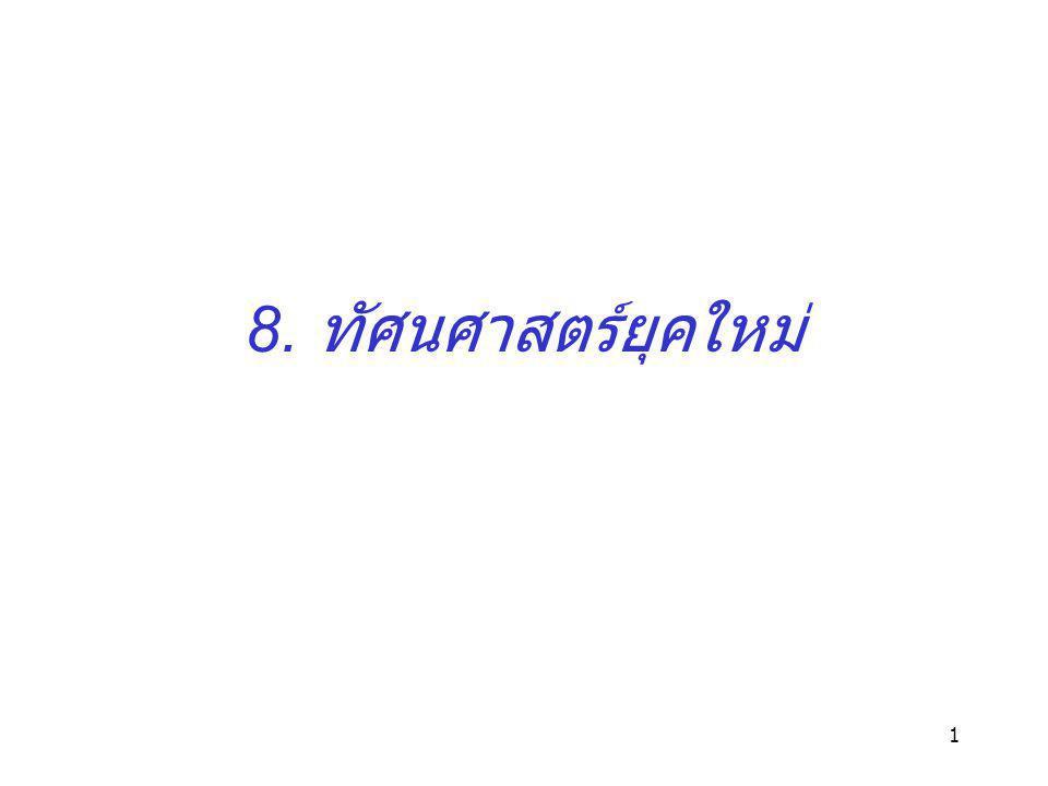 8. ทัศนศาสตร์ยุคใหม่