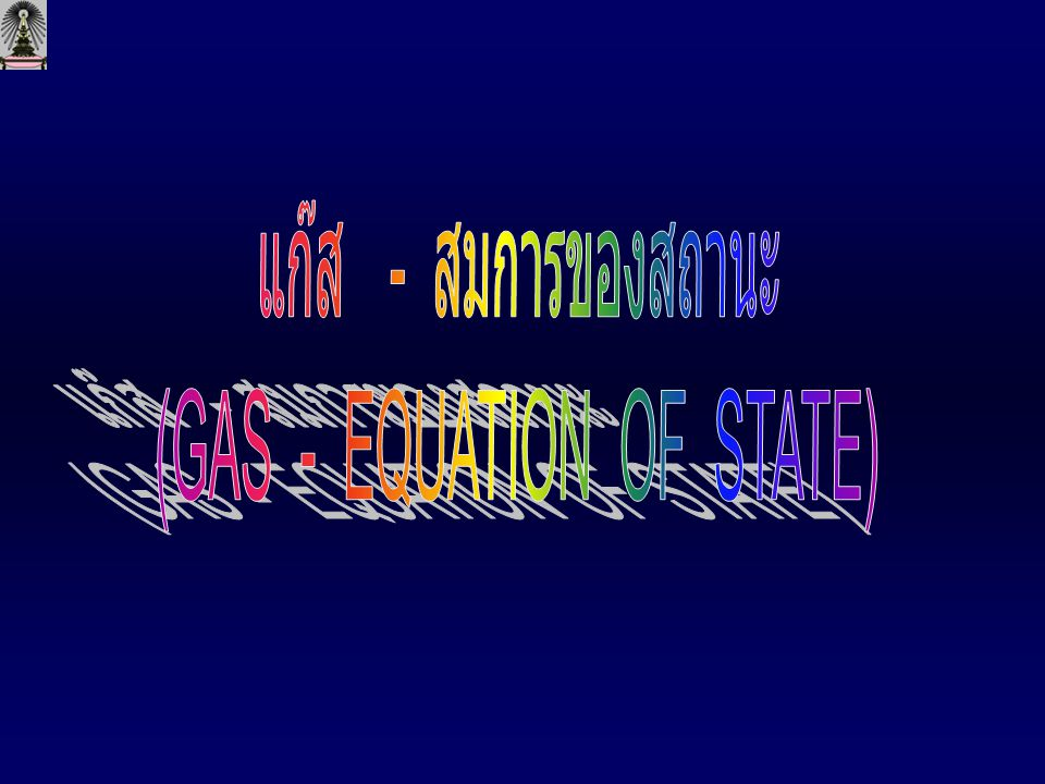 (GAS - EQUATION OF STATE)