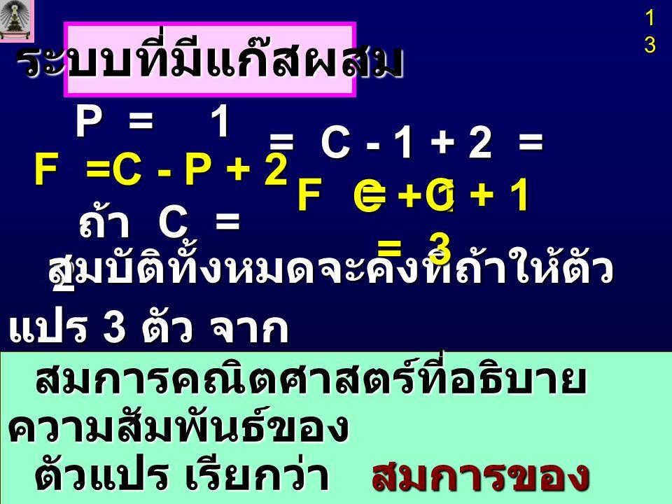 ระบบที่มีแก๊สผสม P = 1 F = C - P + 2 = C - 1 + 2 = C + 1 ถ้า C = 2