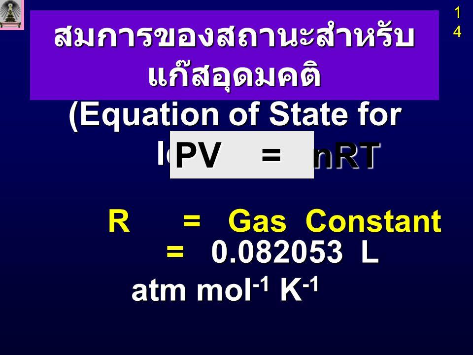 สมการของสถานะสำหรับแก๊สอุดมคติ (Equation of State for Ideal Gas)