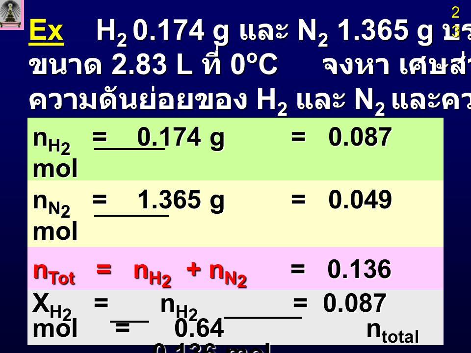 Ex H2 0.174 g และ N2 1.365 g บรรจุในหลอด