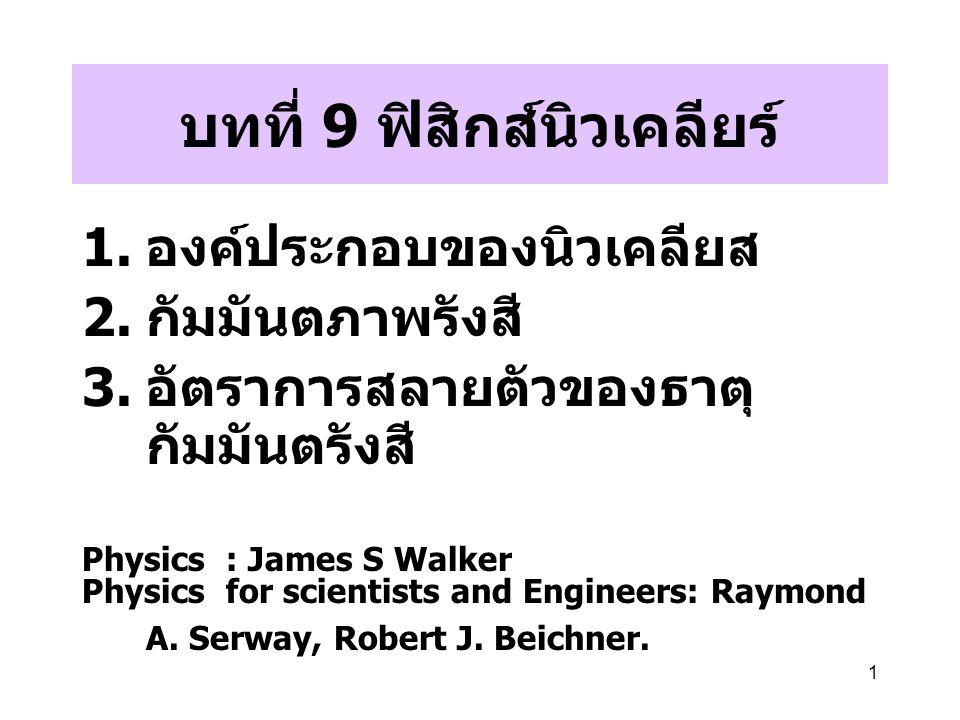 บทที่ 9 ฟิสิกส์นิวเคลียร์