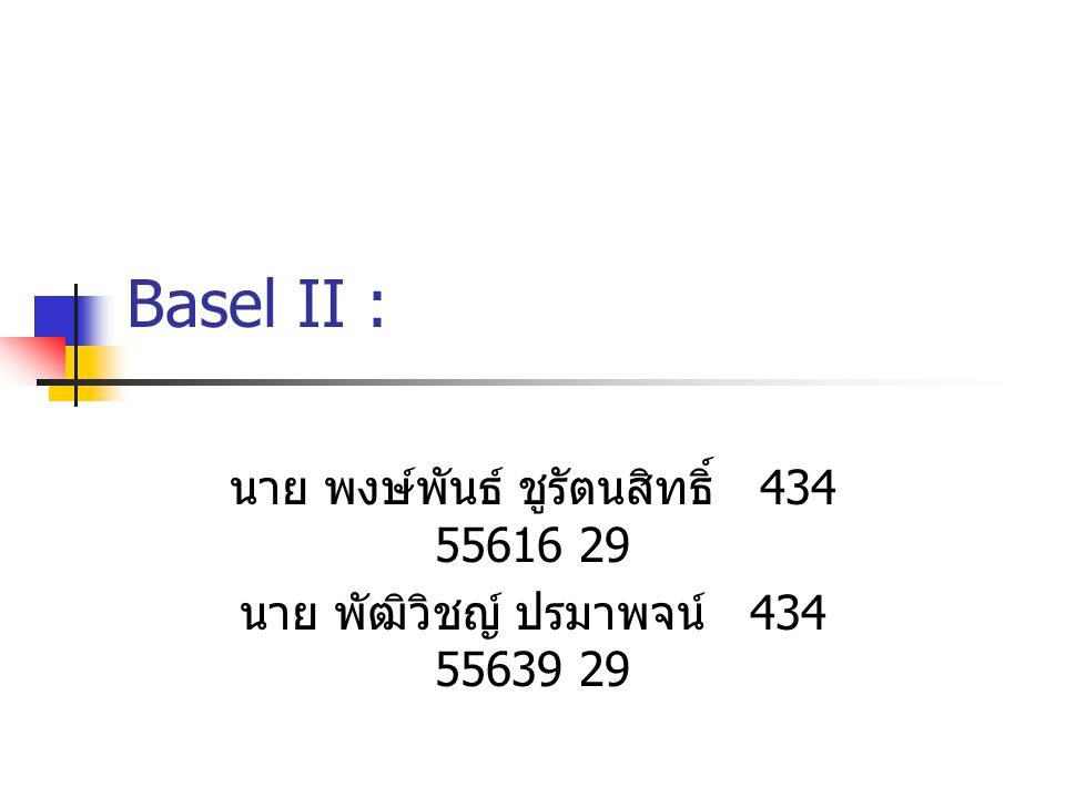 Basel II : นาย พงษ์พันธ์ ชูรัตนสิทธิ์ 434 55616 29