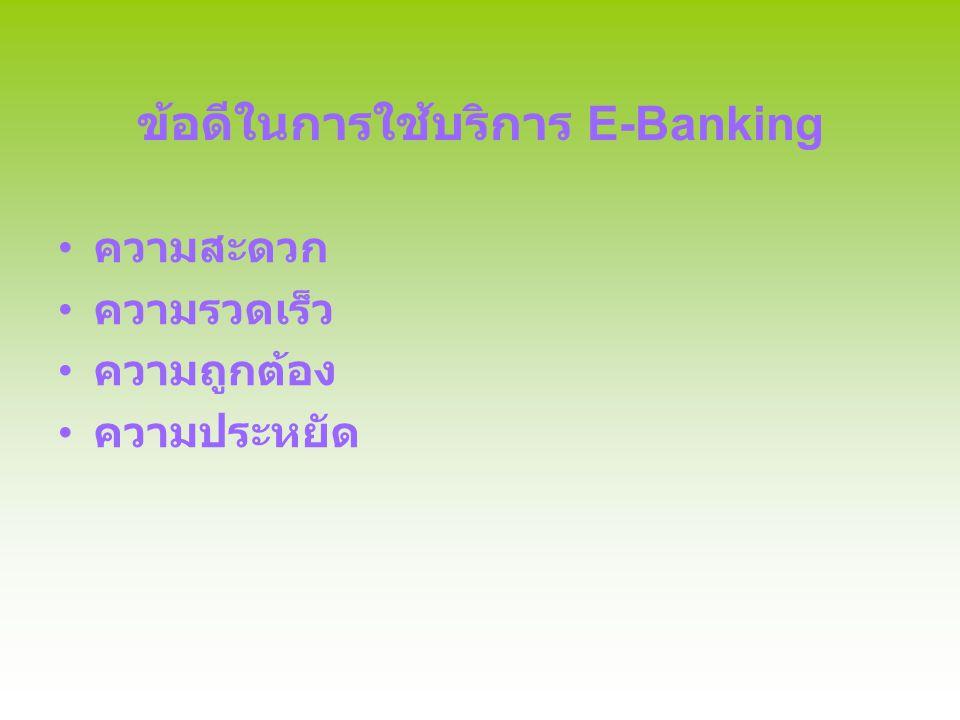 ข้อดีในการใช้บริการ E-Banking