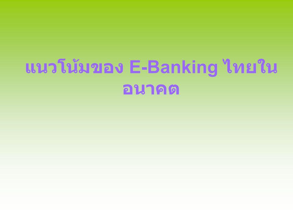 แนวโน้มของ E-Banking ไทยในอนาคต