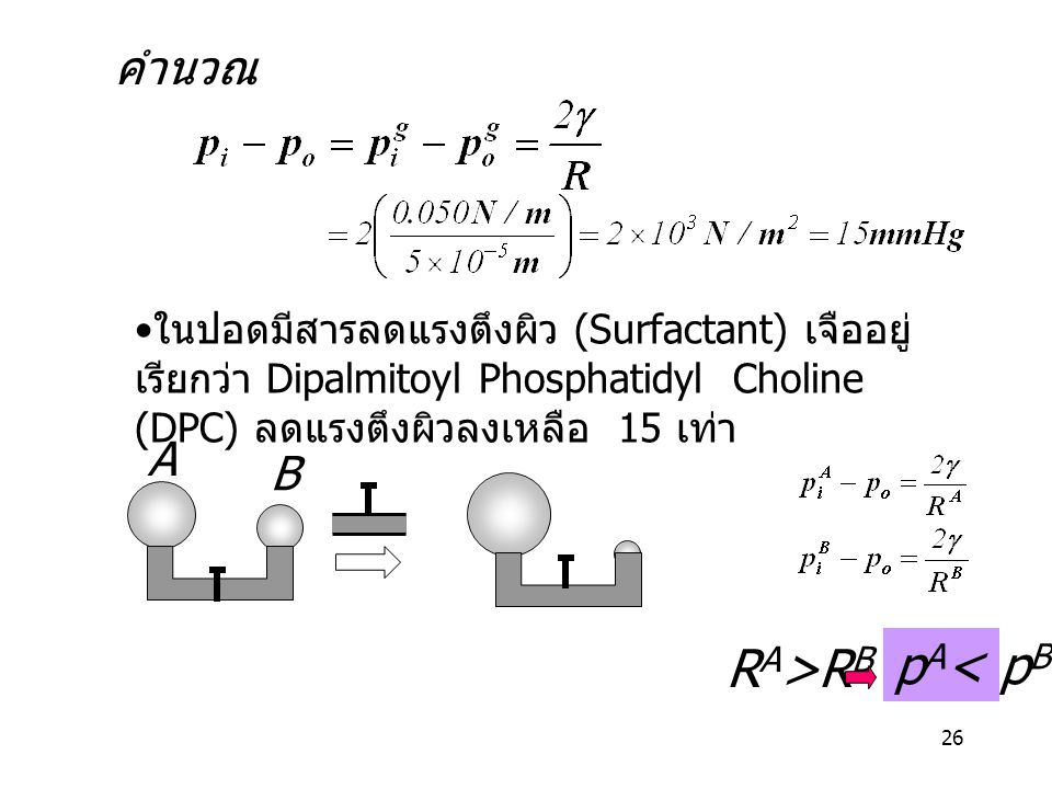 RA>RB pA< pB คำนวณ A B