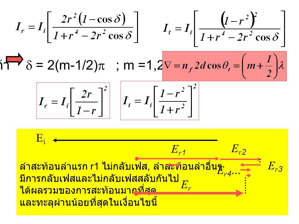 ถ้า d = 2(m-1/2)p ; m =1,2,.. Ei Er1 Er2 Er3 Er4... Er