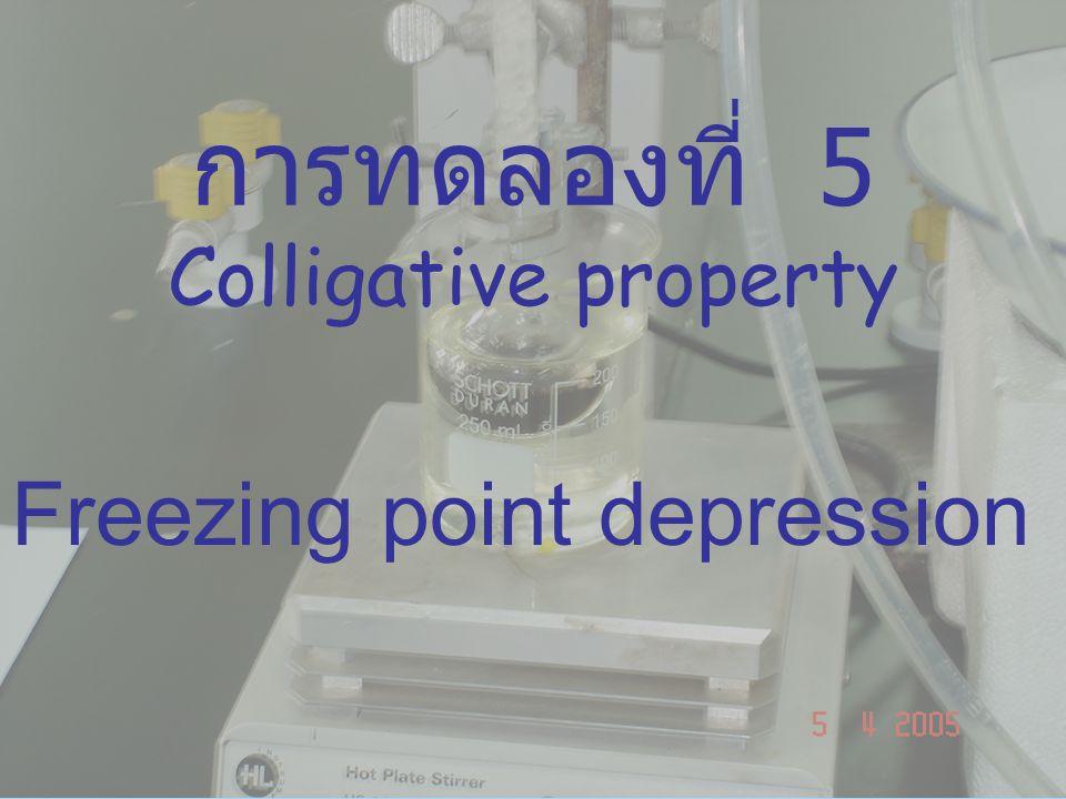 การทดลองที่ 5 Colligative property