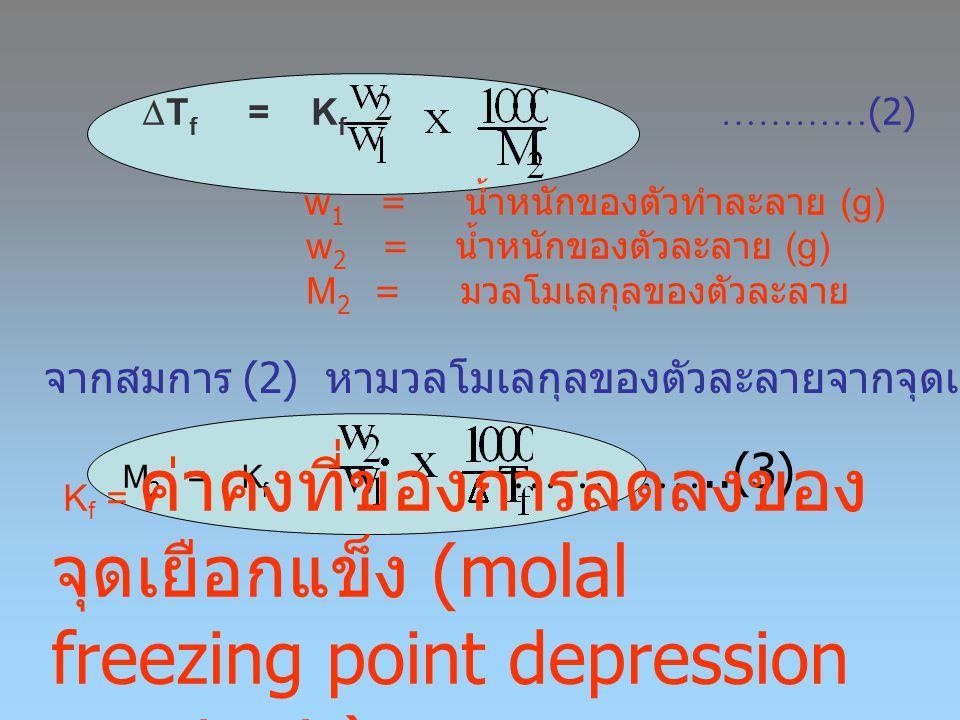 w1 = น้ำหนักของตัวทำละลาย (g) w2 = น้ำหนักของตัวละลาย (g)
