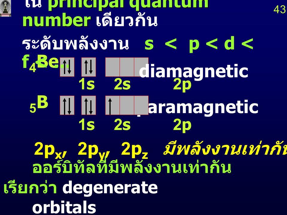 4Be 5B ใน principal quantum number เดียวกัน