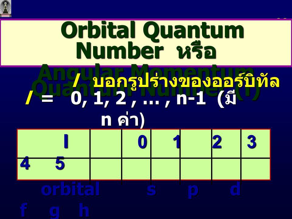 Orbital Quantum Number หรือ Angular Momentum Quantum Number (l)