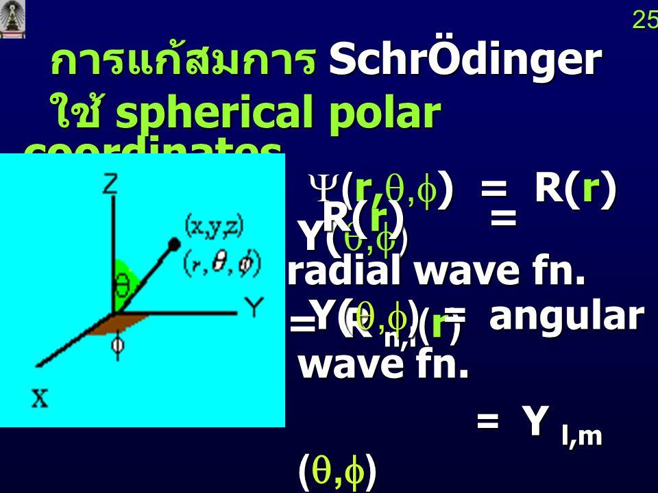 การแก้สมการ SchrÖdinger ใช้ spherical polar coordinates