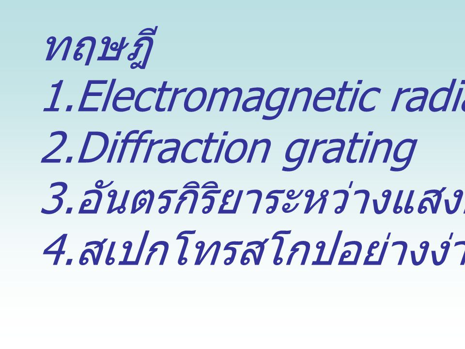 ทฤษฎี Electromagnetic radiation. Diffraction grating.