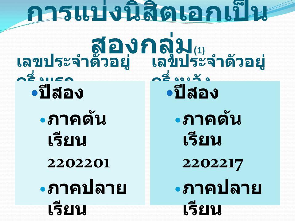 การแบ่งนิสิตเอกเป็นสองกลุ่ม(1)