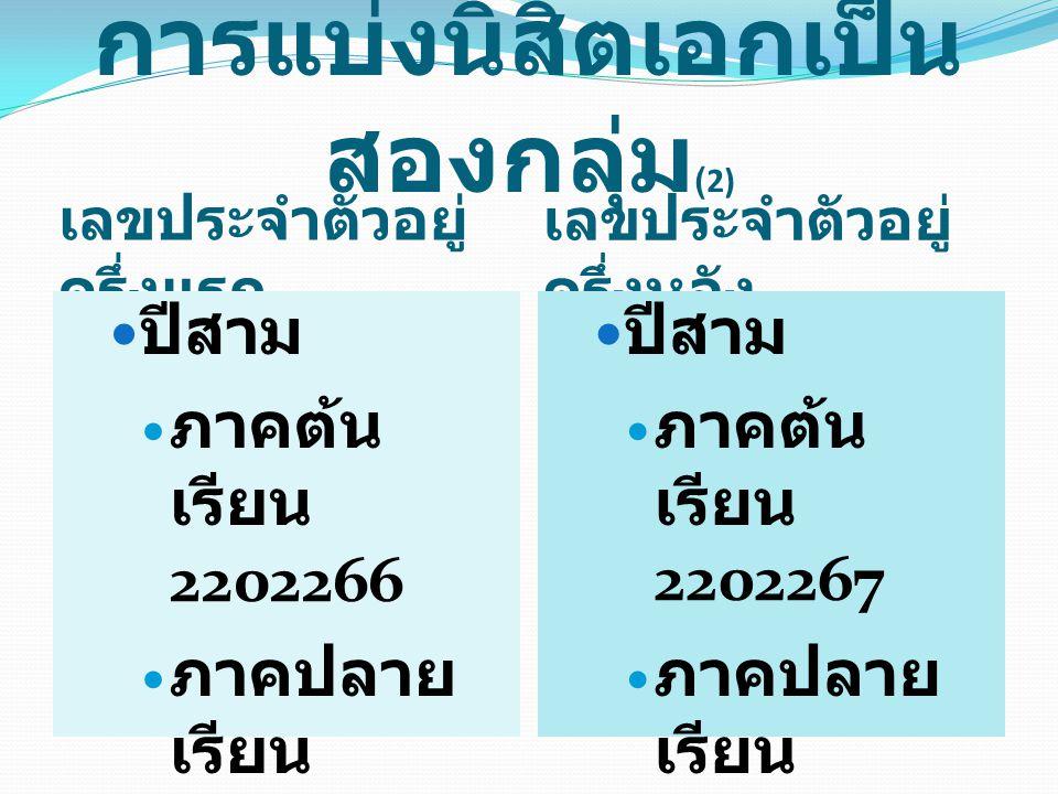 การแบ่งนิสิตเอกเป็นสองกลุ่ม(2)