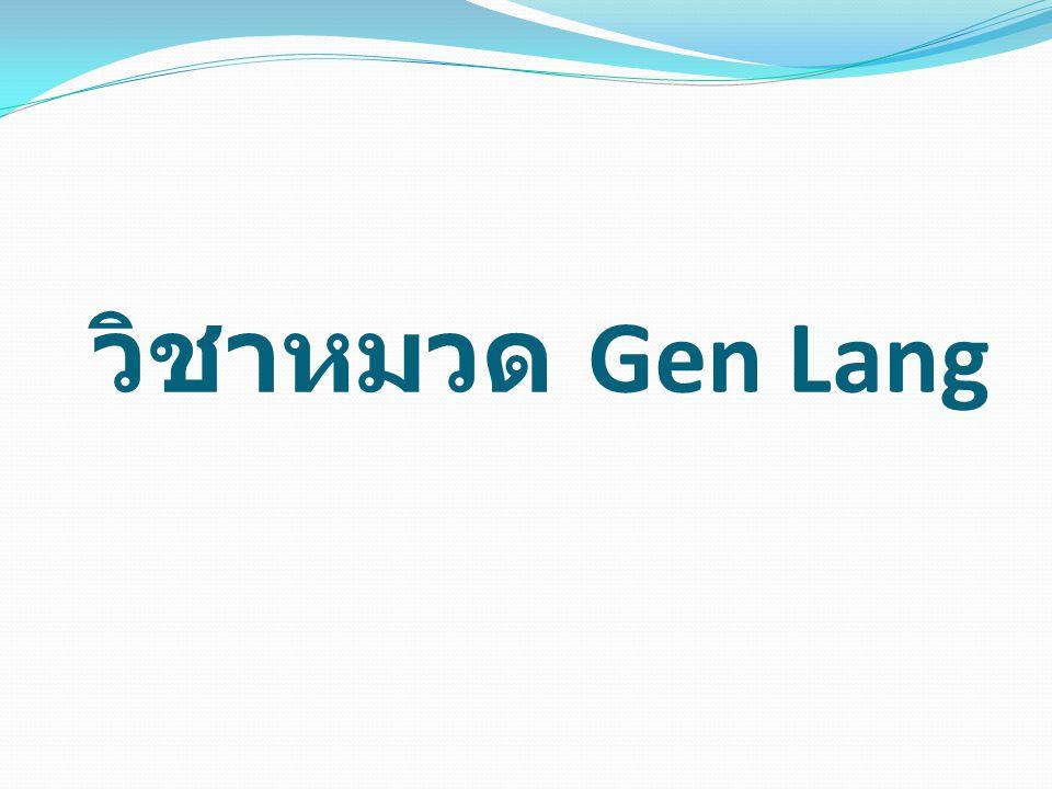 วิชาหมวด Gen Lang