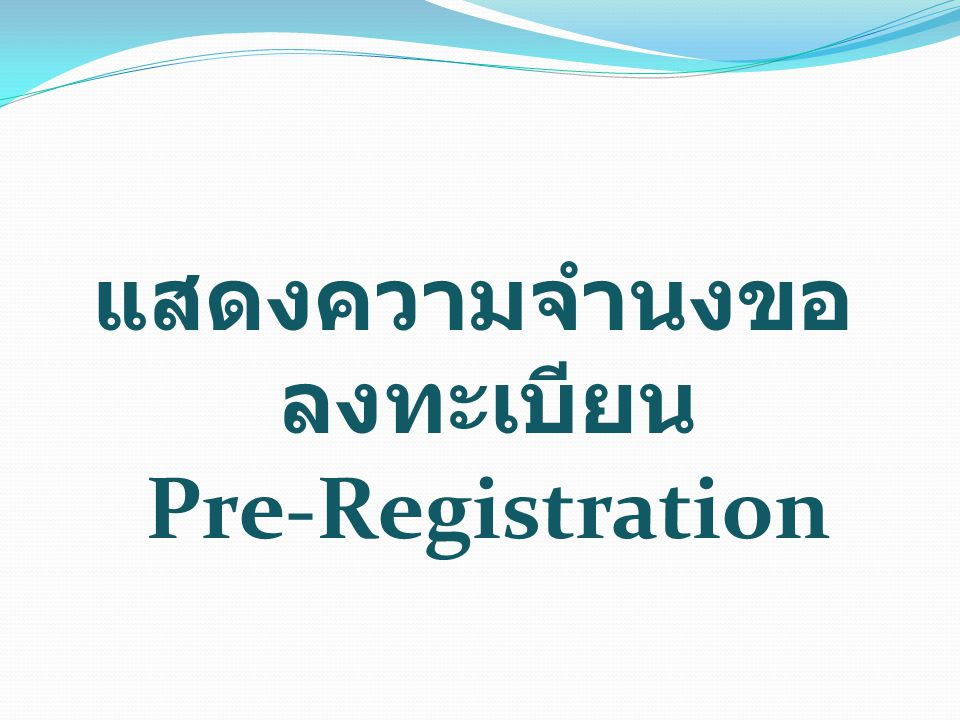 แสดงความจำนงขอลงทะเบียน Pre-Registration