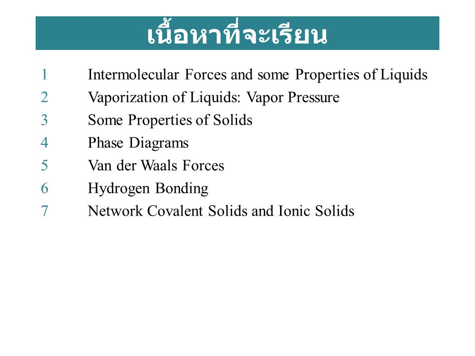Chemistry 140 Fall 2002 เนื้อหาที่จะเรียน. 1 Intermolecular Forces and some Properties of Liquids.