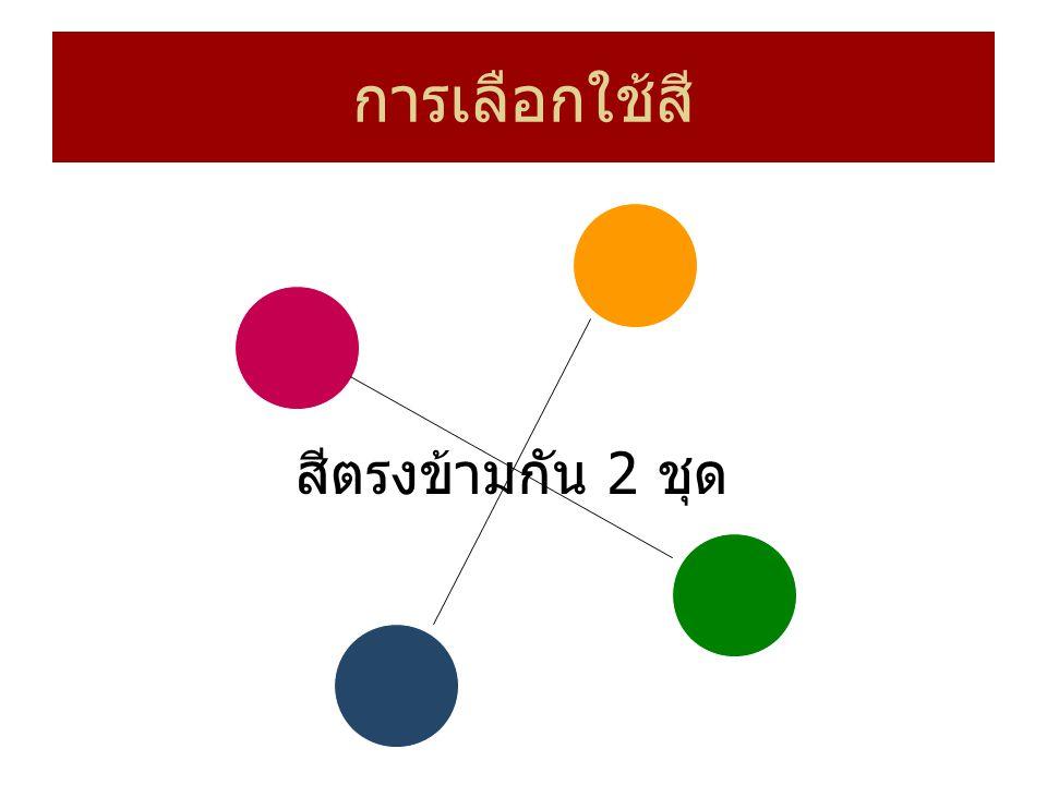 การเลือกใช้สี สีตรงข้ามกัน 2 ชุด