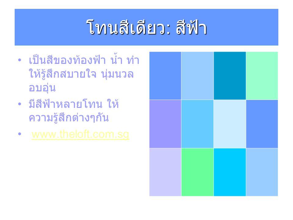 โทนสีเดียว: สีฟ้า เป็นสีของท้องฟ้า น้ำ ทำให้รู้สึกสบายใจ นุ่มนวล อบอุ่น. มีสีฟ้าหลายโทน ให้ความรู้สึกต่างๆกัน.