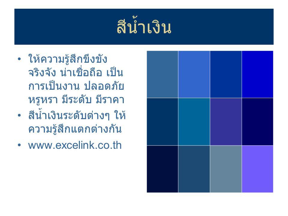 สีน้ำเงิน ให้ความรู้สึกขึงขัง จริงจัง น่าเชื่อถือ เป็นการเป็นงาน ปลอดภัย หรูหรา มีระดับ มีราคา. สีน้ำเงินระดับต่างๆ ให้ความรู้สึกแตกต่างกัน.