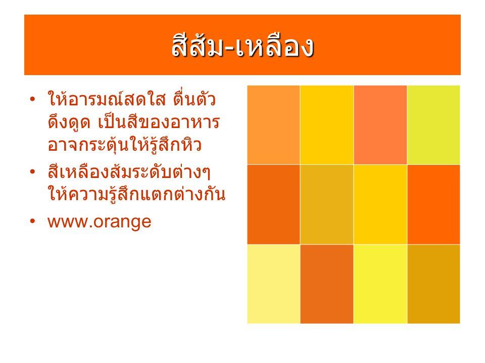 สีส้ม-เหลือง ให้อารมณ์สดใส ตื่นตัว ดึงดูด เป็นสีของอาหาร อาจกระตุ้นให้รู้สึกหิว. สีเหลืองส้มระดับต่างๆ ให้ความรู้สึกแตกต่างกัน.