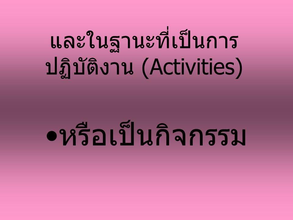 และในฐานะที่เป็นการปฏิบัติงาน (Activities)